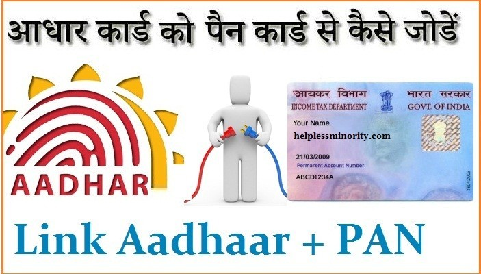 Aadhaar Card को PAN Card से Online कैसे Link करे