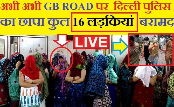 gb road delhi police raid