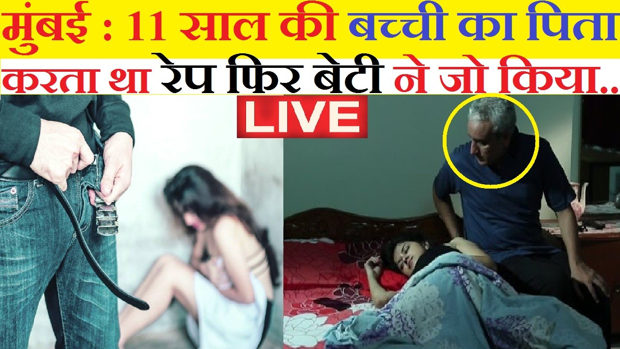 rape with own daughter