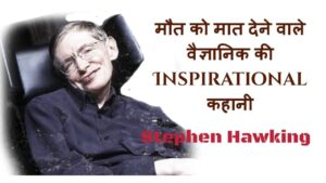 Stephen-Hawking-Biography