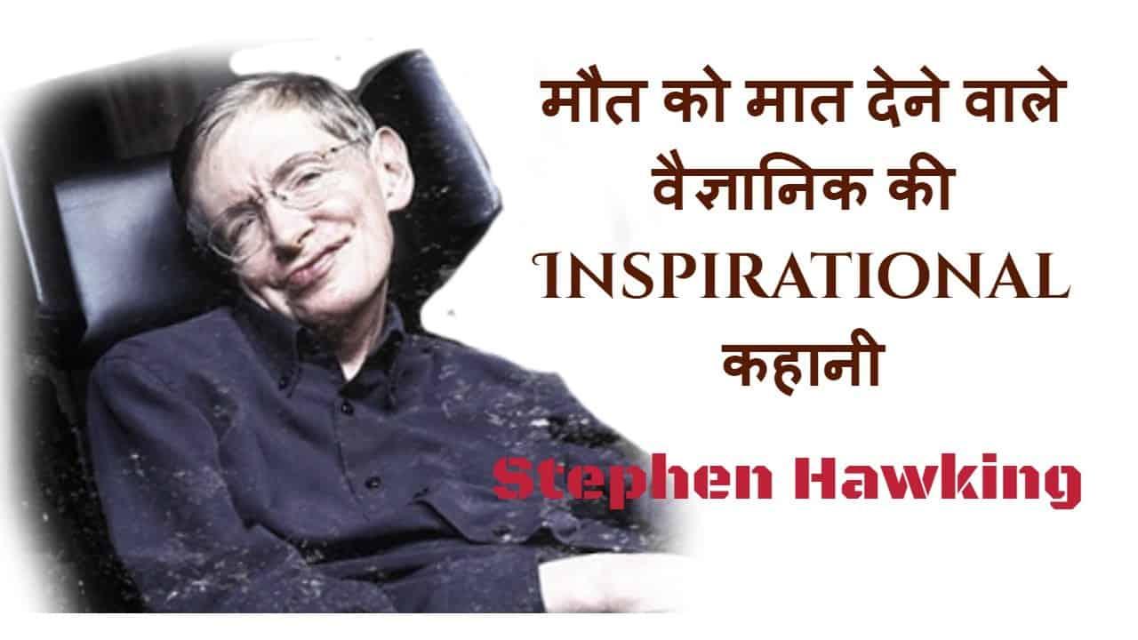 Stephen-Hawking-Biography