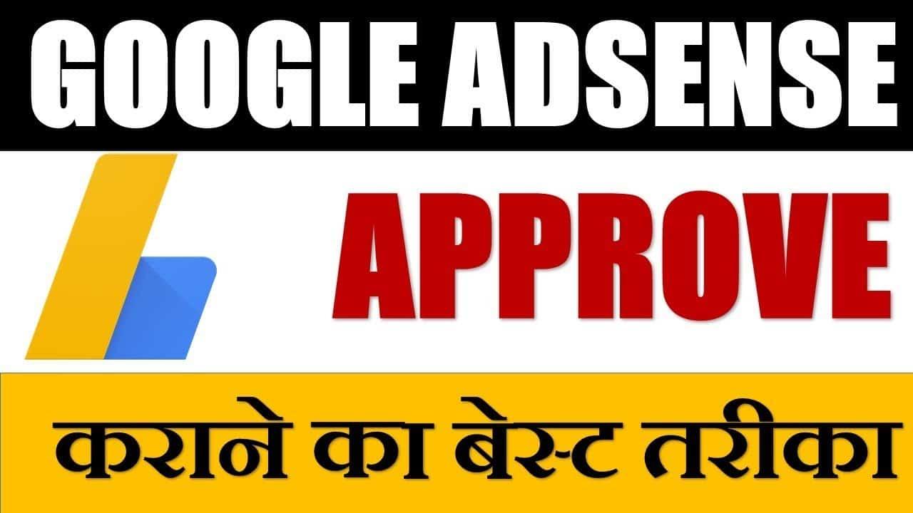 Google AdSense Account Approval Process- 2019