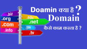 domain-name-kya-hai-aur-kaise-kaam-karta-hai